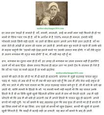 essay on my mother in hindi translation hindi essay on mother composition on mother creative writing