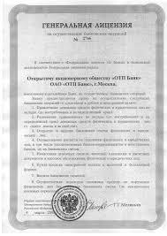 Отчет по производственной преддипломной практике в ОАО ОТП Банк  Приложение А