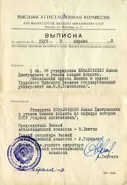 Вак москва готовность дипломов 6165 2014 программы магистратуры вне зависимости от обучения в соответствии с вак москва готовность дипломов федеральными государственными