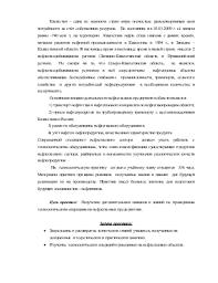 Отчёт о прохождении студентами учебной практики для получения  Отчёт о прохождении студентами учебной практики для получения рабочей профессии в организациях г Петропавловска и Северо Казахстанской области