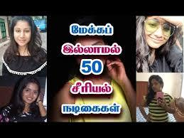 இத ல ய ர ந ஜ அழக 50 tamil serial actress without makeup