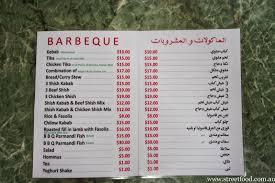 Hole in the wall fairfield. B Kyu Al Diaffah Al Iraqi Fairfield