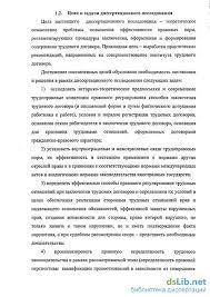 заключения трудового договора и его условий Подтверждение заключения трудового договора и его условий