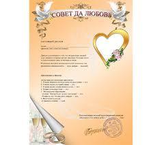 Диплом свадебный Рамки для фото и фотошопа Скачивайте png и  Диплом свадебный Шаблон для онлайн фотошопа