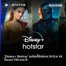 Disney+ Hotstar' เตรียมให้บริการ 30 มิ.ย. 64 ในราคา 799 บาท/ปี
