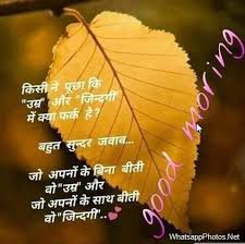 Good Morning Best Images Best Good Morning Quotes With Images In Hindi Photo New HD Quotes 21