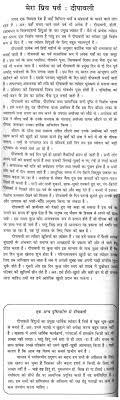 my favourite animal dog essay in marathi language write my essay  my favourite animal dog essay in marathi language