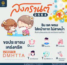 ศูนย์ข้อมูล COVID-19 - สงกรานต์ 2564 ริน รด พรม ใส่หน้ากาก ไม่สาดน้ำ  สืบสานวัฒนธรรมประเพณีสงกรานต์ไทย ขอประชาชนเคร่งครัดมาตรการ DMHTTA D -  อยู่ห่างไว้ M - ใส่แมสก์กัน H - หมั่นล้างมือ T - ตรวจวัดอุณหภูมิ T -  ตรวจเชื้อโควิด-19 A - ใช้แอปไทยชนะ และหมอชนะ