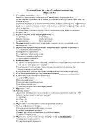 Контрольная работа № по теме Экономика  Итоговый тест по теме Семейная экономика Вариант № 1