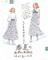 気が早いけれど2019春夏の私服の制服化について考えている ミニマ