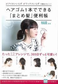 ヘアゴム1本でできるまとめ髪便利帳 Hair 本 通販 Amazon