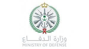 خطوات وشروط التقديم في كليات وزارة الدفاع 1442 عبر بوابة القبول الموحد