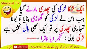Latest Urdu Funny Jokes 2018 L Pre K Jokes L Best Joke Of The Year L
