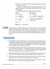 Архимедова сила ГДЗ по физике класс Перышкин ответы Учебник по физике 7 класс Перышкин Архимедова сила страница 149