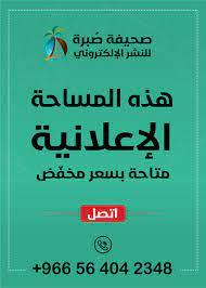 القطيف ترثي شريفة الشملان: رائدة اجتماعية وصانعة مبادرات – صحيفة صُبرة  الإلكترونية