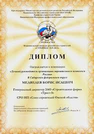 Трест  Диплом Лучший руководитель организации строительного комплекса России