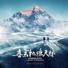 Film Music Site (Español) - Ximalaya tianti Soundtrack (Mr.Fantastic ,  Judson Crane, Peter Habib, Adam Nierow) - Sony Music (2016) - 喜马拉雅天梯