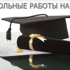 Профили пользователей ВКонтакте с id по id Делаю Контрольные vk com id345098291