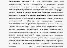 Аспирантура рф практическая значимость Педагогическая  теоретическая значимость диссертации Педагогическая психология