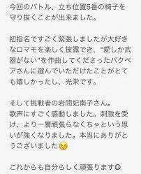 ラストアイドル 2018年5月27日日 ツイ速まとめ
