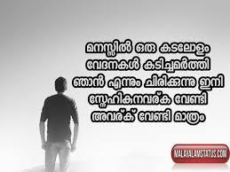 Sad Whatsapp Status Malayalam Best Malayalam sad love status24 Malayalam status 17