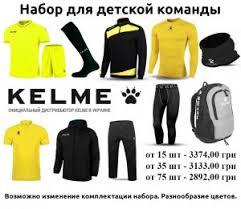 <b>Kelme</b>-Украина. Официальный сайт. Оптовая продажа <b>Kelme</b> в ...