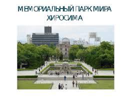 курсовая работа  парк расположенный на территории бывшего округа Накадзима целиком уничтоженного в результате атомной бомбардировки японского города Хиросимы в 1945
