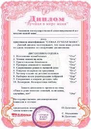 Мои грамоты дипломы благодарности сертификаты и некоторые  Вычет при покупке квартиры работающим пенсионером