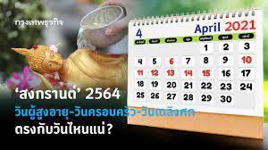สงกรานต์' 2564 กับ 3 วันสำคัญช่วงปีใหม่ไทย 13-14-15 เม.ย. คือ