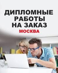 Купить дипломную работу в Москве ВКонтакте Купить дипломную работу в Москве