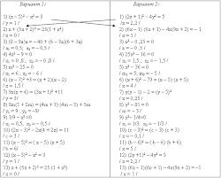 Методическая разработка урока алгебры в м классе Тесты Тесты  Для проверки теста учащиеся смотрят ответ на обороте карточки соседа по парте Все полученные оценки заносятся в зачетку