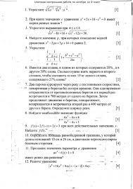 входная контрольная работа по математике класс Входящая контрольная по математике 9 класс Входящая контрольная по математике 9 класс