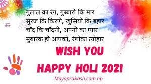The main celebration of 'rangwali holi' is preceded by 'holika dahan', wherein people perform rituals around a bonfire. Top Happy Holi 2021 Wishes Shayari Quotes Status Sms Hd Images