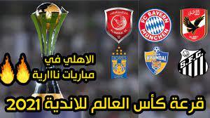 قرعة كاس العالم للاندية 2021 قطر | الأهلي في مباريات قوية في كاس العالم  للاندية - YouTube