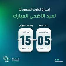 البنوك السعودية - الصفحة الرئيسية