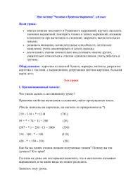 ВВЕДЕНИЕ Настоящая дипломная работа посвящена исследованию  Урок на тему 34 Числовые и буквенные выражения 34