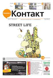 KontObn_21 by Bubble Time - issuu