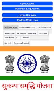 Sukanya Samriddhi Yojana India App 1 0 Apk Download