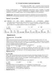 Контрольная работа по теме Информационное моделирование  1 2 Алгоритмизация и программирование