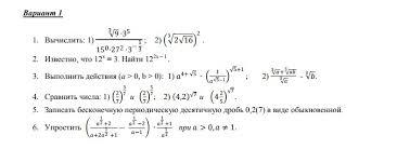 Алгебра Помогите решить контрольную завтрашнюю Желательно  Загрузить png