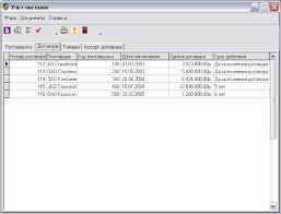 АИС Учет материалов на предприятии Курсовая работа на delphi  база данных связи запрос sql учет поставок предприятие заказ поставщик отчет