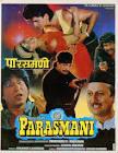 Shakti Kapoor Parasmani Movie