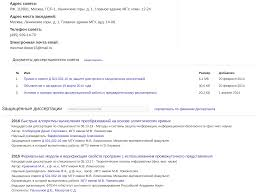 Страница диссертационных советов Документация ИСТИНА  Страница диссертационного совета контактные данные совета и список диссертаций