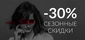 -30% Сезонные скидки