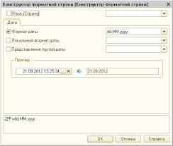 Бухгалтерия экспедитора pdf Для каждой контрольной даты можно определить формат вывода то как будет отображаться контрольная дата в