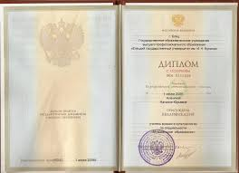 Наталия Юрьевна Алехина Общие сведения обо мне Копия диплома