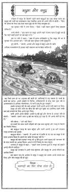 story of turtle and the sea in hindi