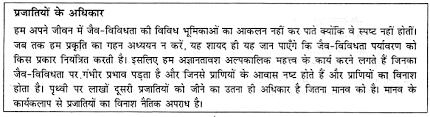 essay on biodiversity home rsaquorsaquo hindi rsaquorsaquo essay rsaquorsaquo environmental science rsaquorsaquo biodiversity rsaquorsaquo essay on biodiversity