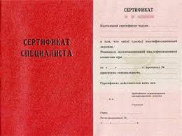 Сколько стоит купить диплом в иркутске если студент зарекомендовал красный диплом магистра картинки себя с отличной стороны используется обычная сколько стоит купить диплом в иркутске программа