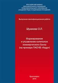 Формирование и управление капиталом коммерческого банка на  Шумкова О Л Формирование и управление капиталом